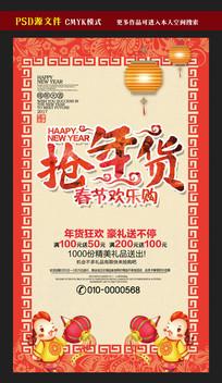 春节抢年货商场促销海报模板