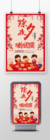 除夕夜团圆新年年夜饭春节喜庆海报