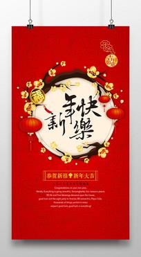 大红色新年海报