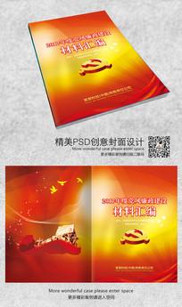 党政机关画册封面设计