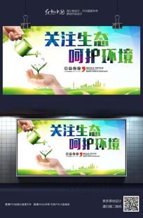 关注生态呵护健康公益海报