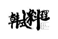 韩式料理字体设计