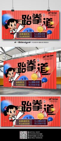 红动卡通跆拳道招生海报