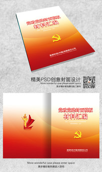 红色简约党建封面设计
