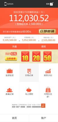 互联网金融用户中心APP页面