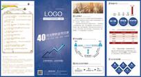 互联网金融折页模板