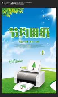 简约节约用纸公益海报
