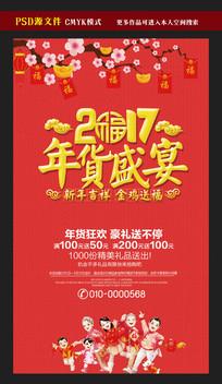 简约中国风2017年货盛宴海报模板