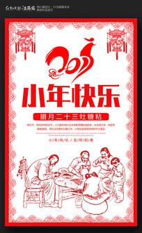 剪纸小年快乐宣传海报设计