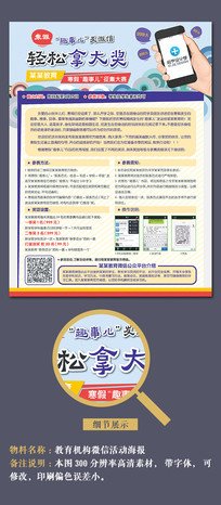 教育机构新学期微信活动海报