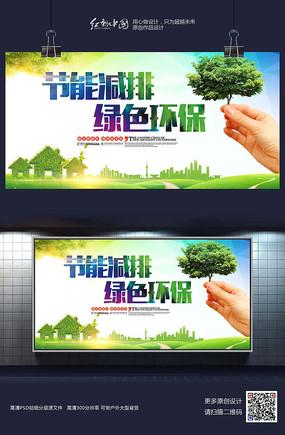节能减排绿色环保公益宣传海报 PSD