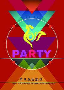 节日狂欢海报设计