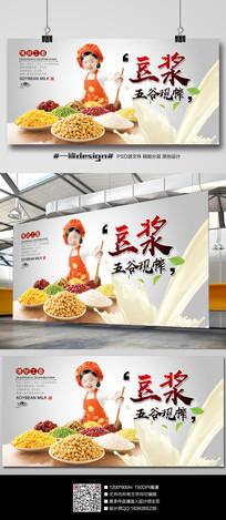 精美鲜榨五谷豆浆宣传海报