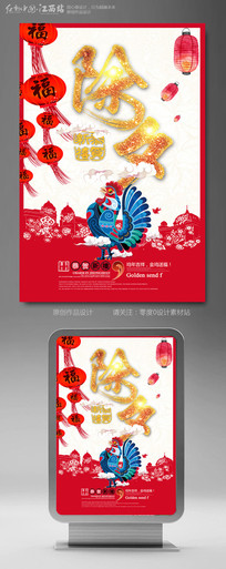 精致简洁中国年除夕海报设计模板