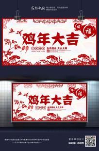 鸡年大吉剪纸艺术新年海报素材模板