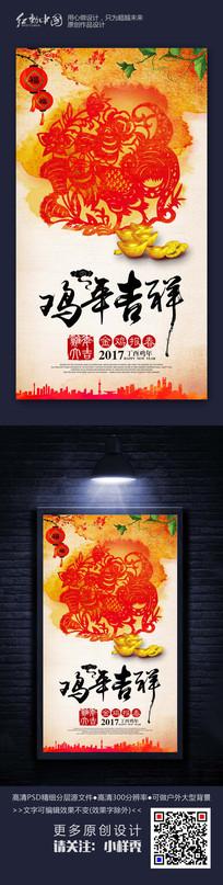 鸡年吉祥大气水墨新年海报设计