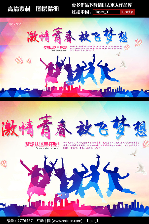 激情青春放飞梦想海报设计素材下载 编号7776437 红动网图片