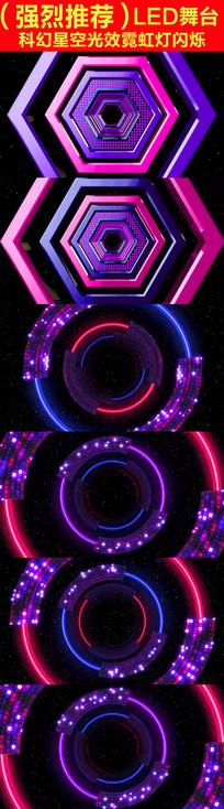 科幻星空光效霓虹灯闪烁视频