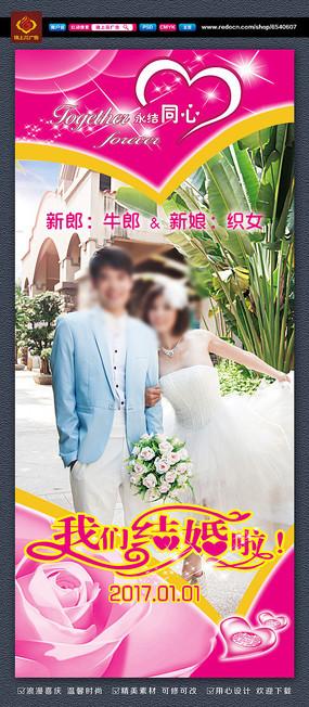 浪漫婚庆展架设计