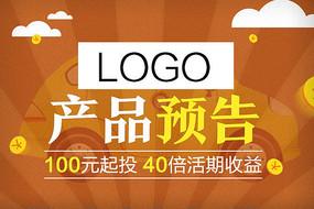 乐投贷产品预告网页广告模板