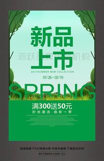 绿色初春新品上市活动宣传海报