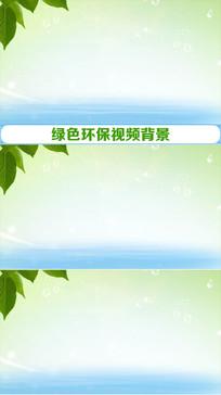 绿色环保背景视频素材