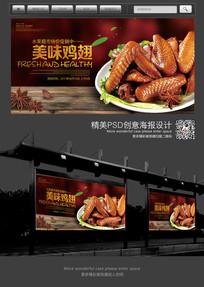 美味鸡翅宣传海报设计