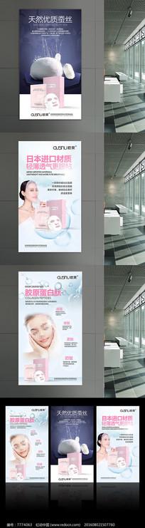 面膜产品海报设计