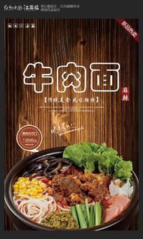 牛肉面美食海报设计