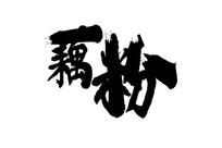 藕粉字体设计 AI