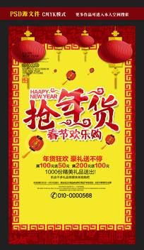 抢年货春节欢乐购促销海报