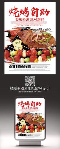 烧烤自助宣传海报设计