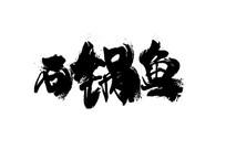 石锅鱼字体设计