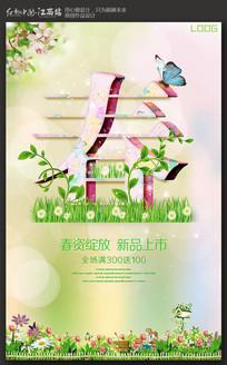 时尚春季春装上市促销海报设计
