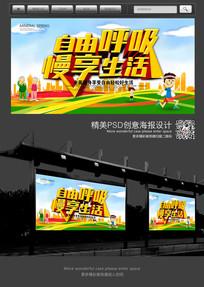 时尚运动跑步锻炼宣传海报