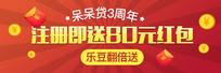 手机乐豆翻倍金融活动banner