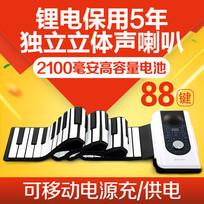 手卷钢琴活动促销直通车模板