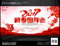水彩中国风2017鸡年企业年会舞台背景展板下载