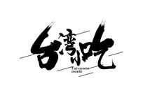 台湾小吃字体设计
