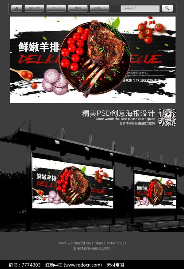 特色烤羊排美食宣传海报设计图片