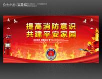 提高消防意识共建平安家园消防海报