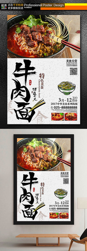 香辣牛肉面美食宣传海报