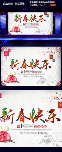 新春快乐海报设计