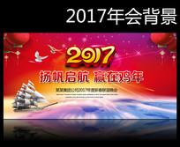 扬帆启航2017新年晚会年会背景图