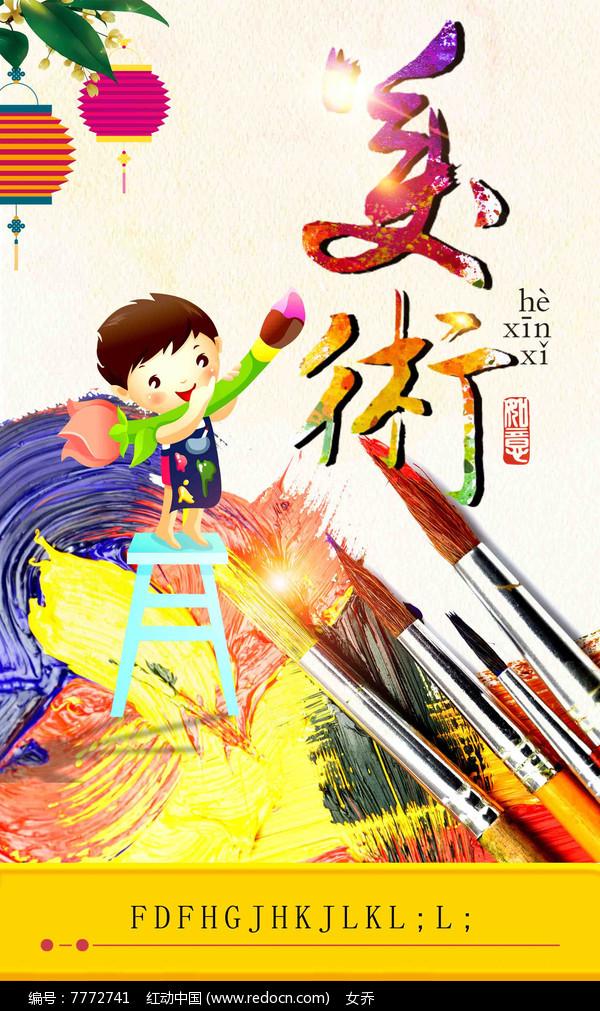 艺术美术海报设计图片