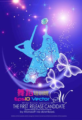艺术舞蹈培训海报 PSD