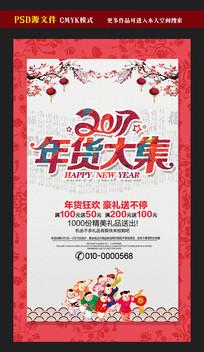 中国风年货大集促销活动海报