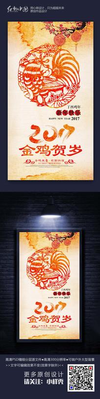 中国风时尚鸡年大吉时尚海报设计素材