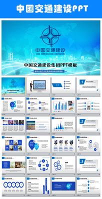 中国交通建设集团中交2017PPT