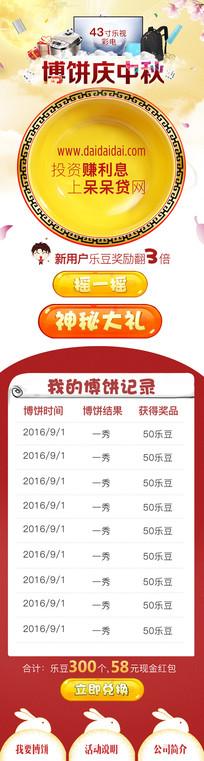中秋博饼手机活动页